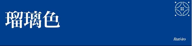 El color ruri (lapislázuli).