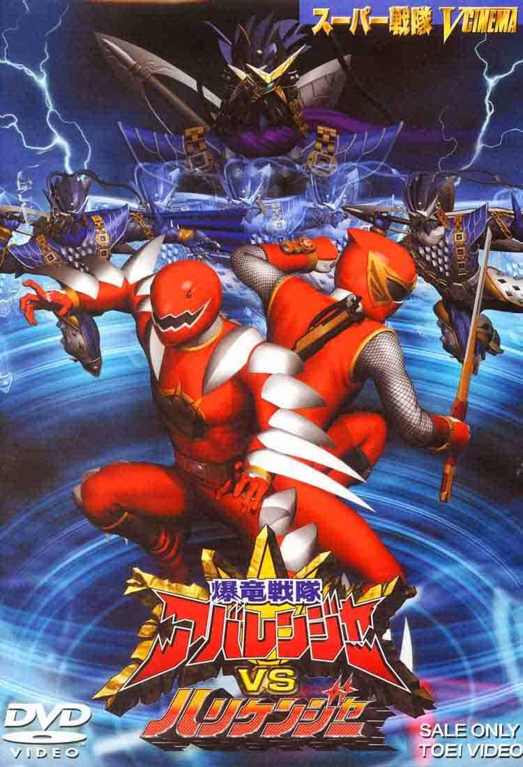 Super Sentai - Abaranger vs. Hurricaneger