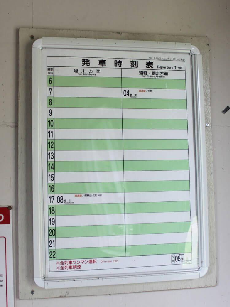 Kamishirataki_timetable