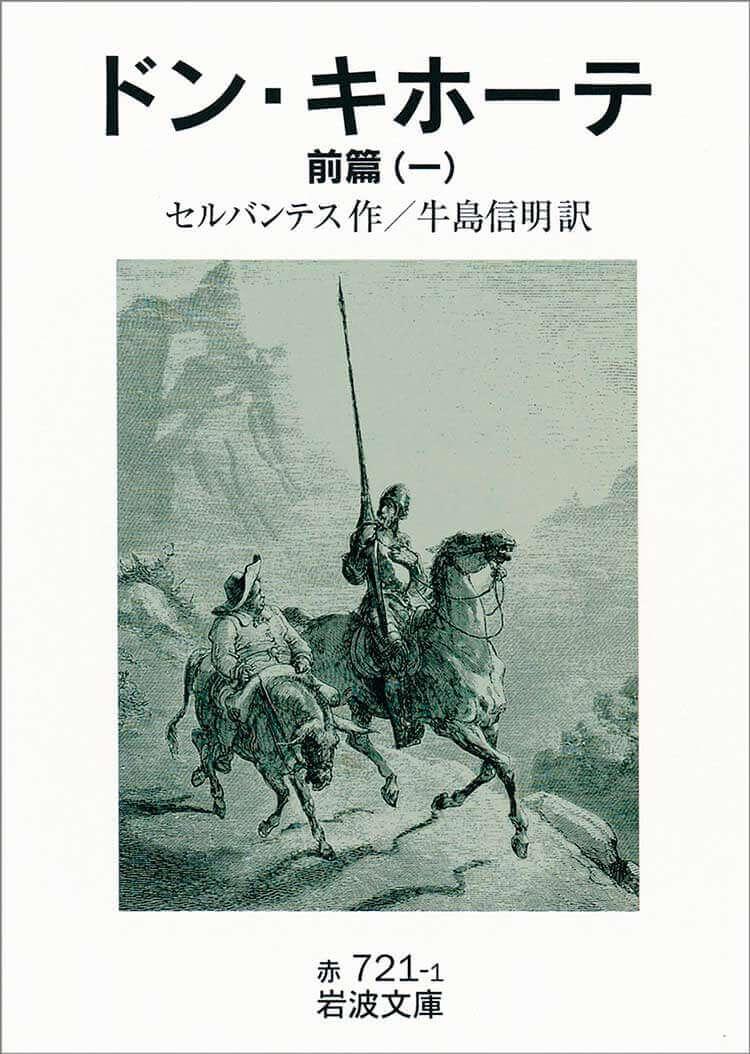 «Don Quijote» de Iwanami Bunko traducido por Nobuaki Ushijima.