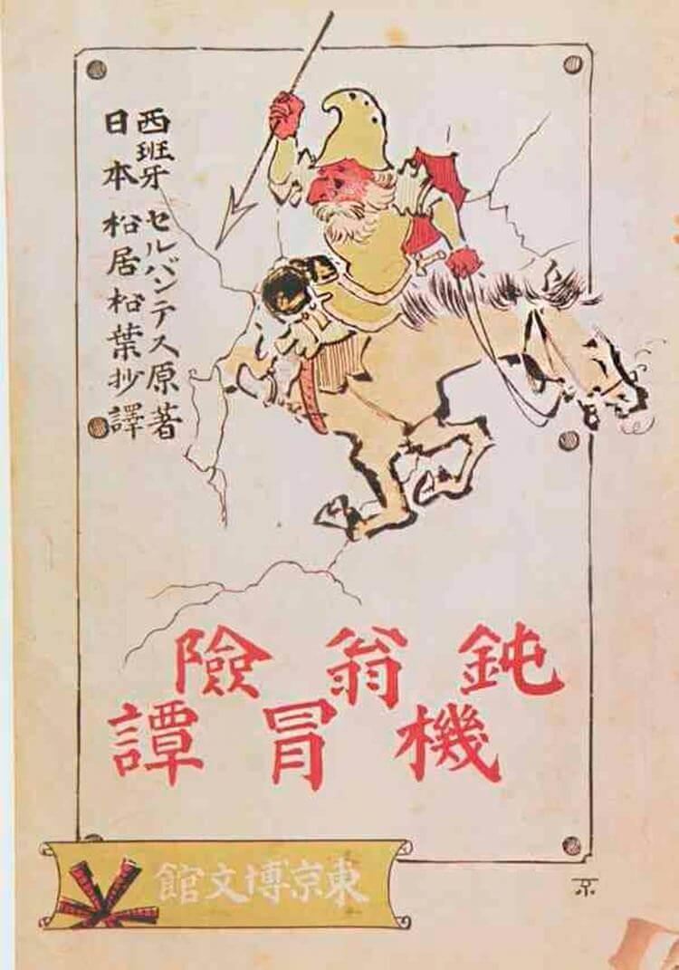 La primera traducción del «Don Quijote» al japonés por Shōyō Matsui en 1893.