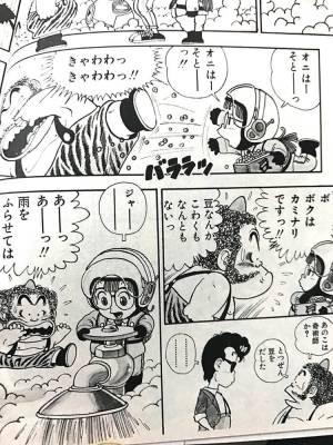 Dr. Slump y el Setsubun