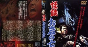 El fantasma de Oiwa según Tai Kato