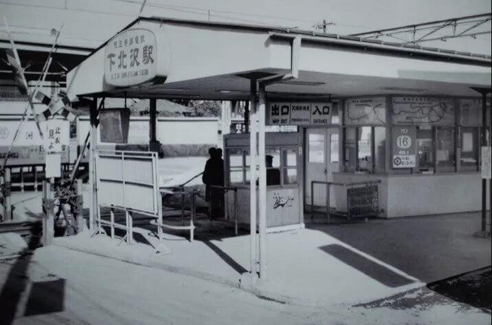 Antigua estación de Shimokitazawa durante el período Shōwa