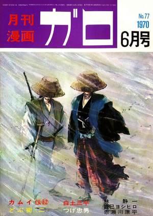 Ejemplo de la Garo con portada de Kamui Den, de Sanpei Shirato.