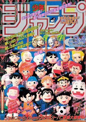 El número más vendido de la revista consiguió un logro irrepetible.