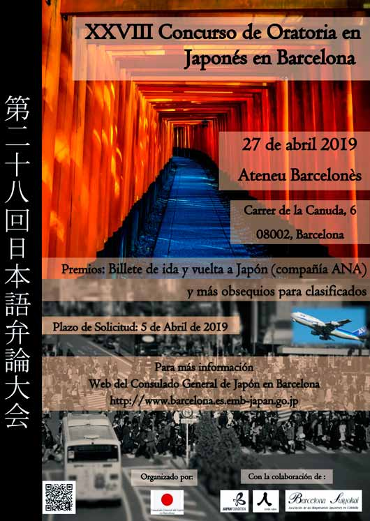 Póster-concurso-oratoria-japonés-barcelona-2019-web