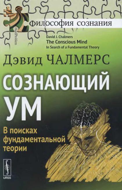 Сознающий ум. В поисках фундаментальной теории (fb2)