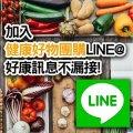 加入健康好物Line@,好康訊息不漏接! http://bit.ly/38NNImR