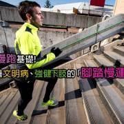 超慢跑基礎! 改善文明病、強健下肢的「腳踏慢運動」