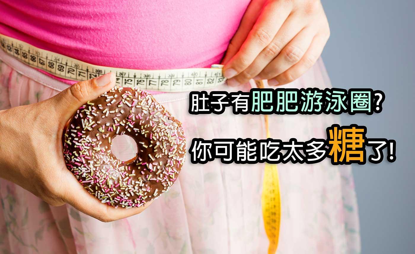 肚子有肥肥游泳圈?你可能吃太多糖了!
