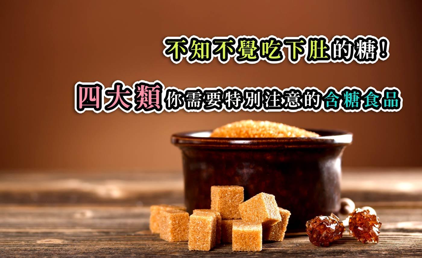 不知不覺吃下肚的糖! 四大類你需要特別注意的含糖食品