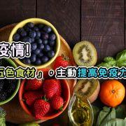 對抗疫情!攝取「五色食材」,主動提高免疫力