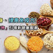 瘦身、提高免疫力!「超級穀物」引領新健康風潮