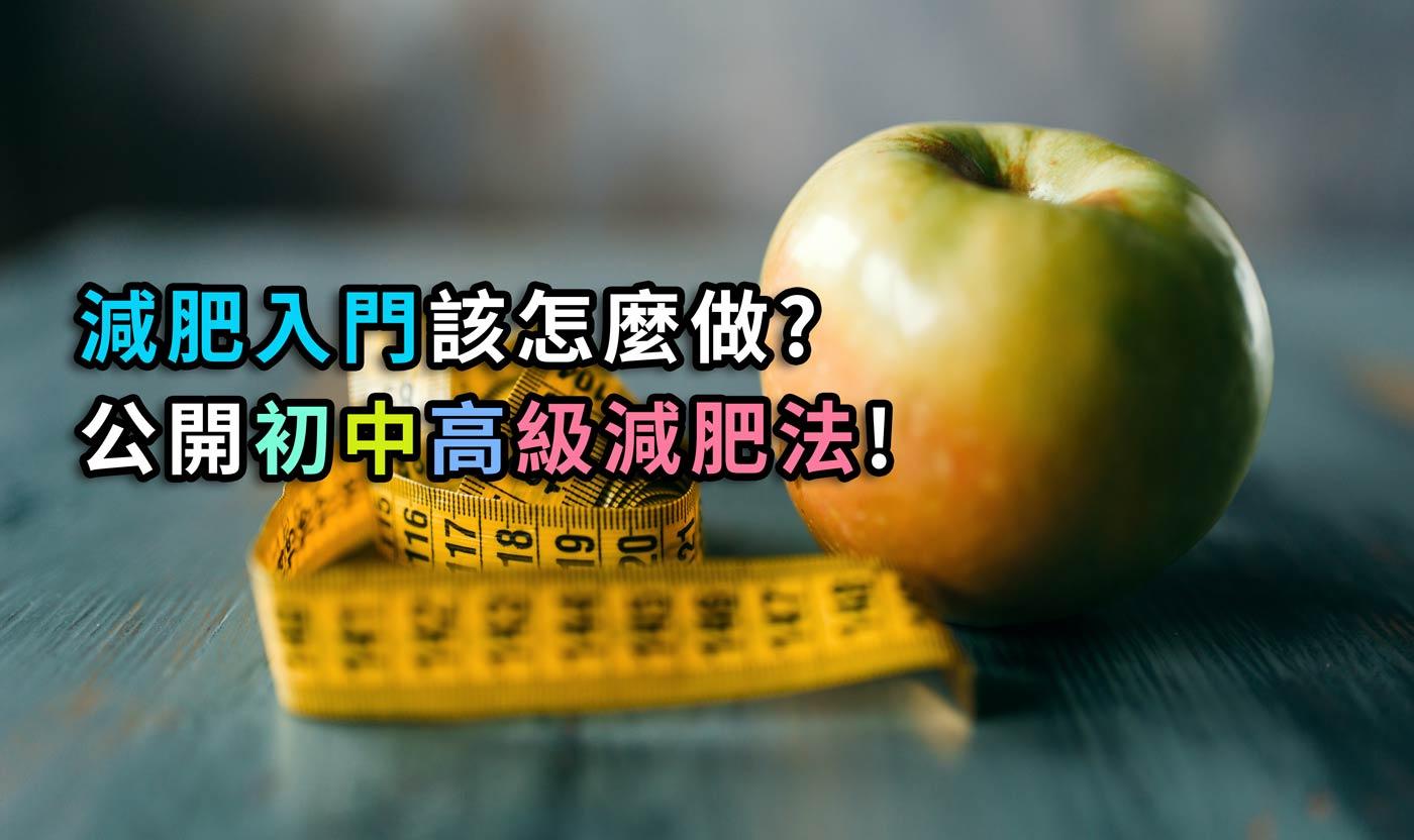 減肥入門該怎麼做?公開初中高級減肥法!