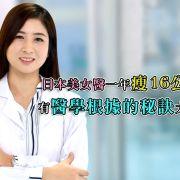 日本美女醫一年瘦16公斤!有醫學根據的秘訣大公開