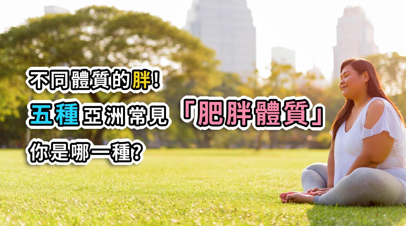 不同體質的胖!五種亞洲常見「肥胖體質」,你是哪一種?