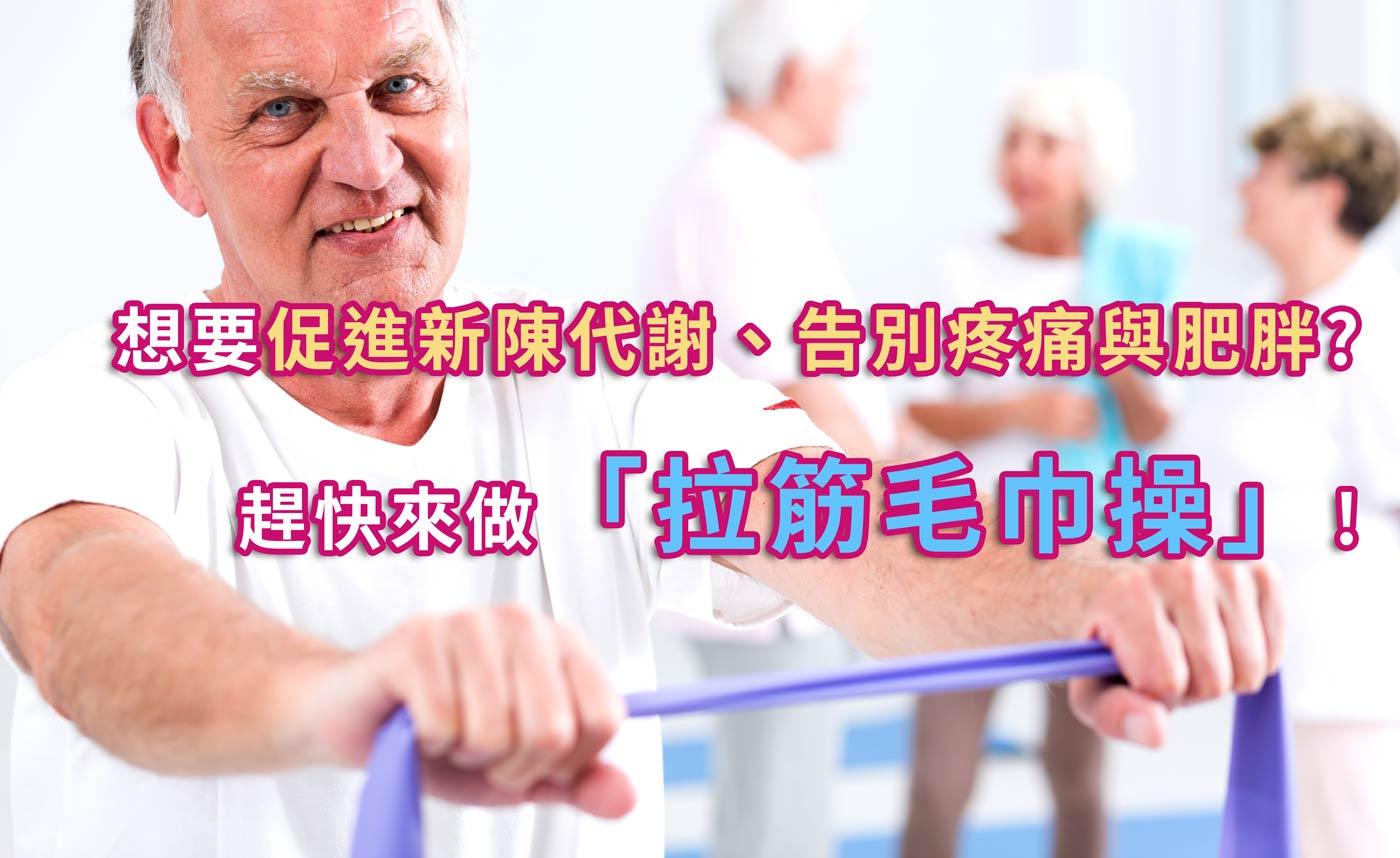 想要促進新陳代謝、告別疼痛與肥胖?趕快來做「拉筋毛巾操」!