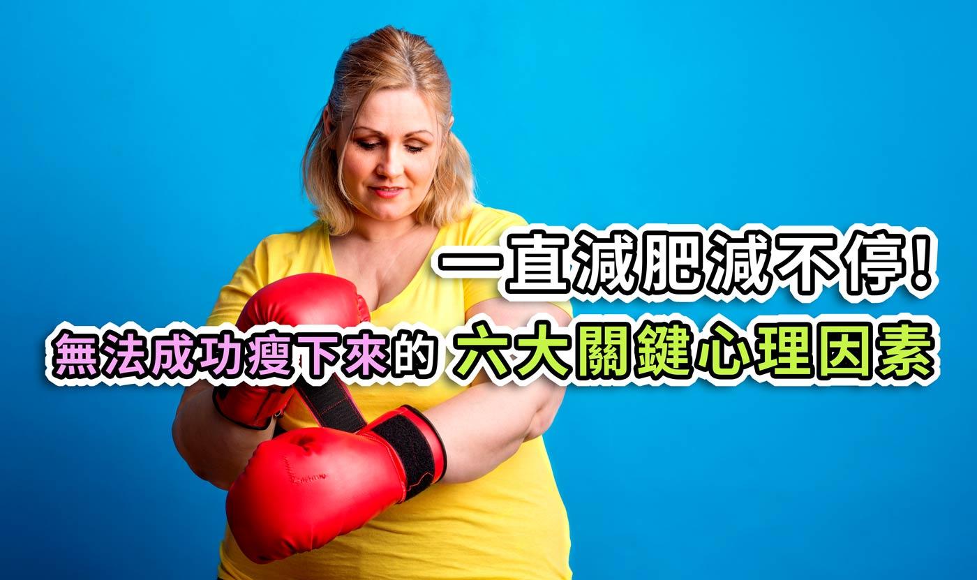 一直減肥減不停!無法成功瘦下來的六大關鍵心理因素