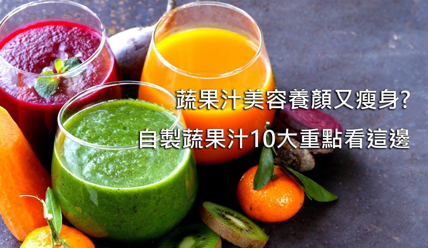 蔬果汁美容養顏又瘦身?自製蔬果汁10大重點看這邊