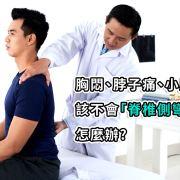 胸悶、脖子痛、小腹突出?該不會「脊椎側彎」了?該怎麼辦?