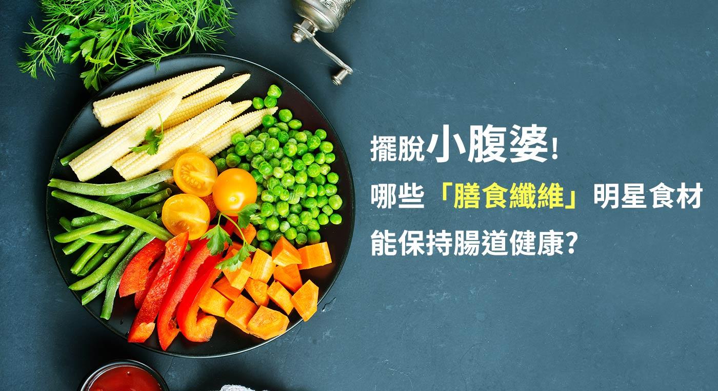 擺脫小腹婆!哪些「膳食纖維」明星食材能保持腸道健康?