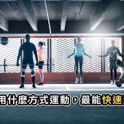 你知道用什麼方式運動,最能快速減脂嗎?