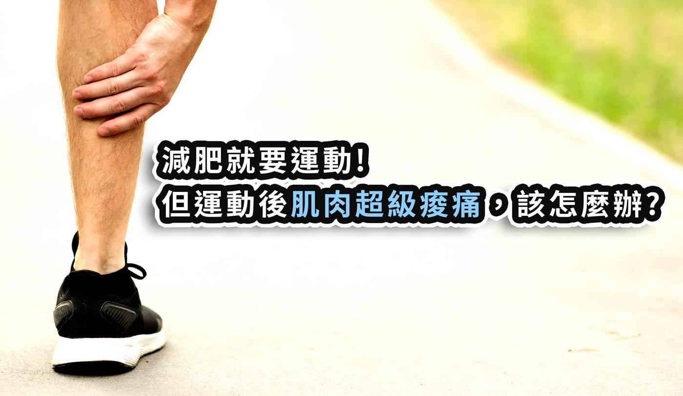減肥就要運動!但運動後肌肉超級痠痛,該怎麼辦?