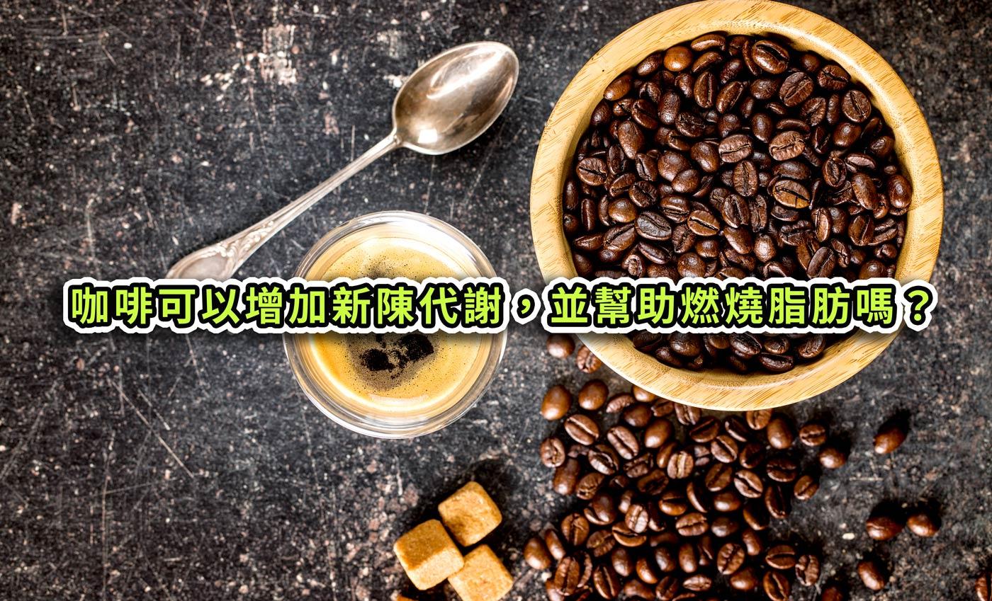 咖啡可以增加新陳代謝,並幫助燃燒脂肪嗎?