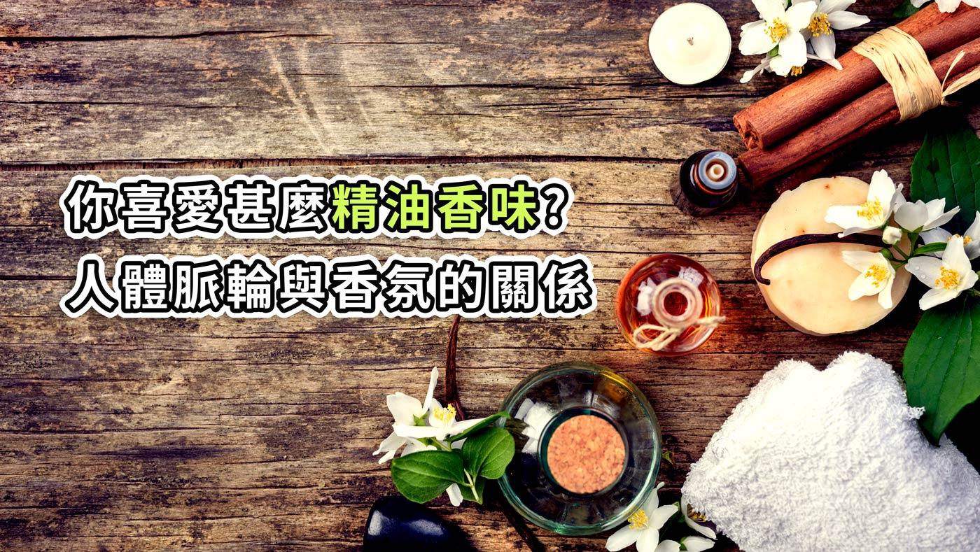 你喜愛甚麼精油香味?人體脈輪與香氛的關係