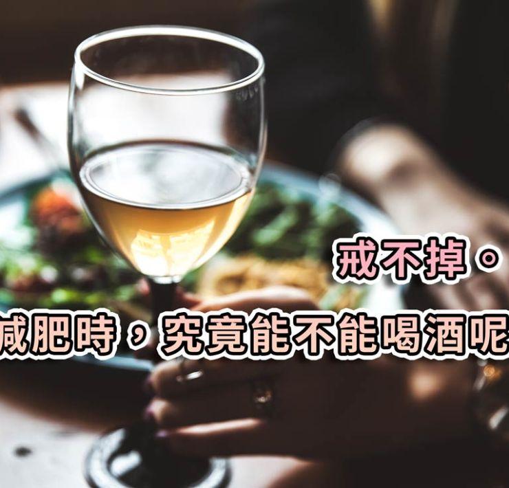 戒不掉。。減肥時,究竟能不能喝酒呢?