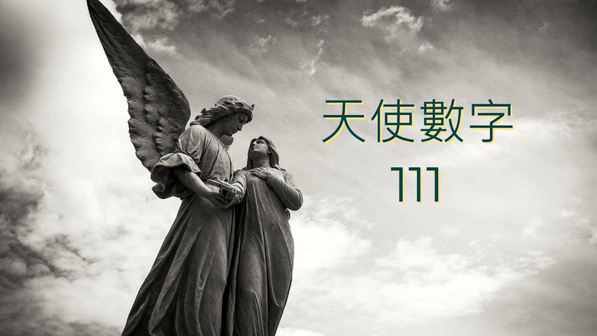 天使數字111