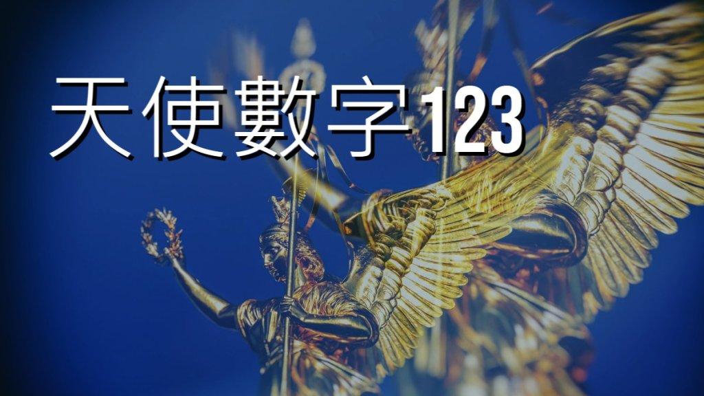 天使數字123也帶來了正能量。它像徵著連續性和無限性。