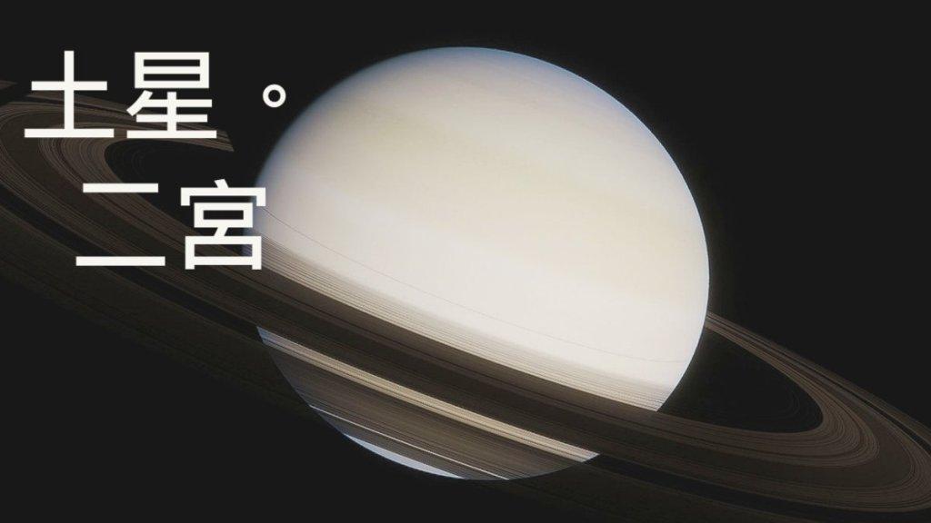 占星解讀 - 土星在第二宮