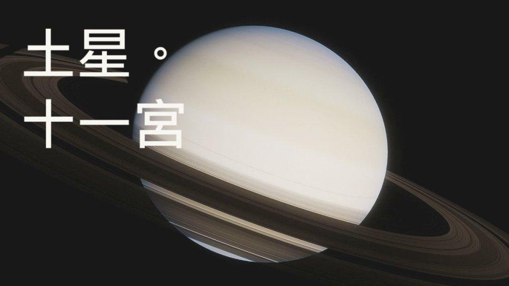 占星解讀 - 土星在第十一宮