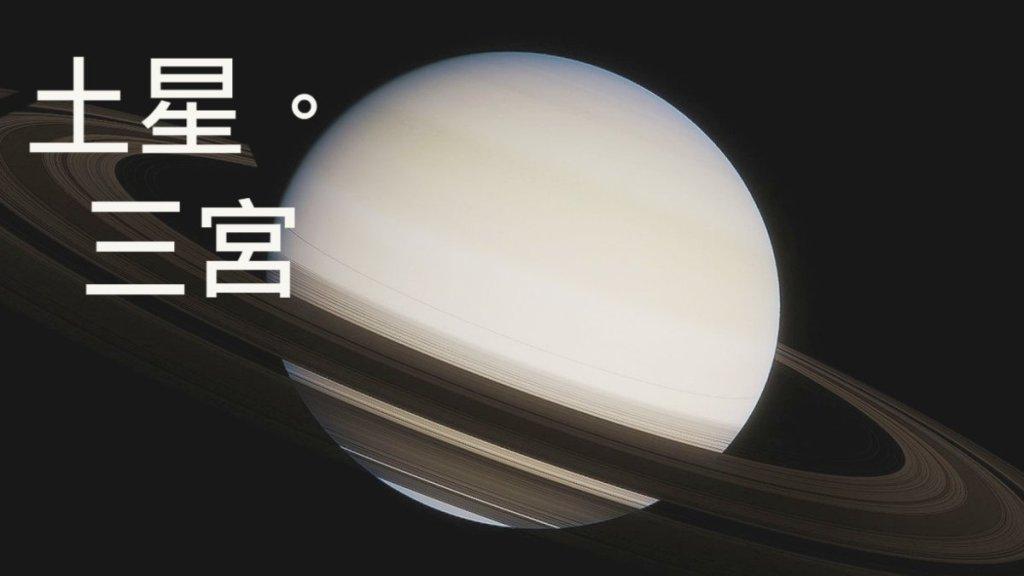 占星解讀 - 土星在第三宮