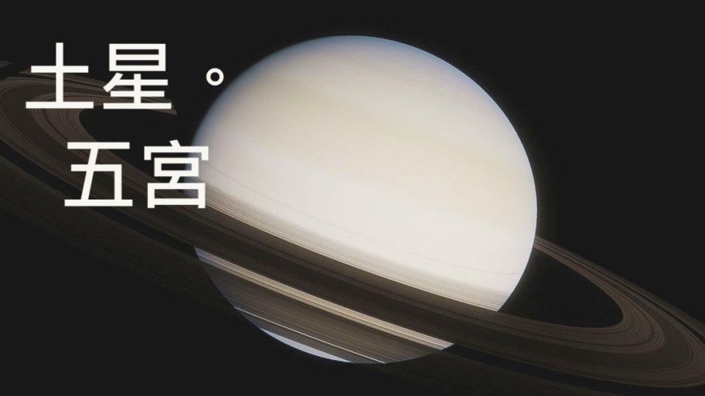 占星解讀 - 土星在第五宮