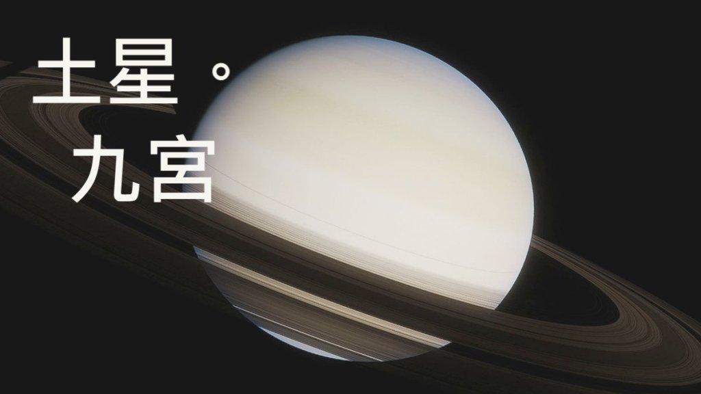 占星解讀 - 土星在第九宮