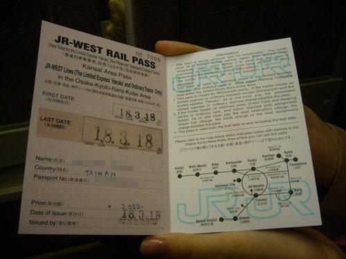 JR關西空港特急HARUKA