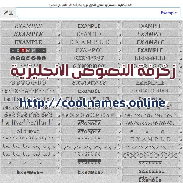 زخرفة أسم Abd Allah زخرفة النصوص الإنجليزية