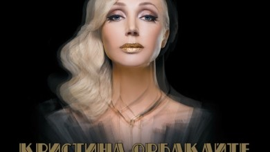Photo of Kristina Orbakaitė – Бессонница (iTunes Plus) (2016)