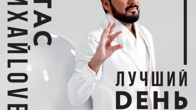 Photo of Stas Mikhaylov – Лучший день (iTunes Plus) (2019)