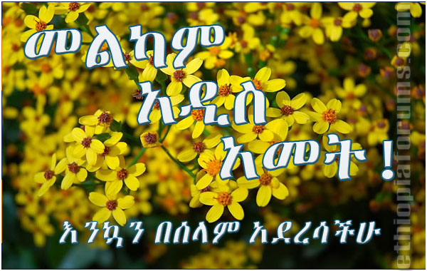 ethiopian-new-year-5
