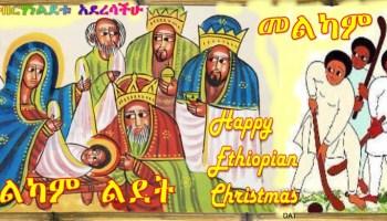 Melkam Meskel africa alegria gambo alegria sin fronteras etiopia