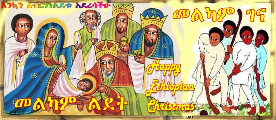 Melkam Gena! መልካም ገና ! Happy Ethiopian Christmas! africa alegria gambo alegria sin fronteras etiopia