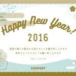 新年あけましておめでとうございます。