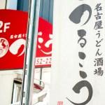 【矢場町/栄ランチ】名古屋うどん酒場 つるこうのおばんざい食べ放題つきランチ