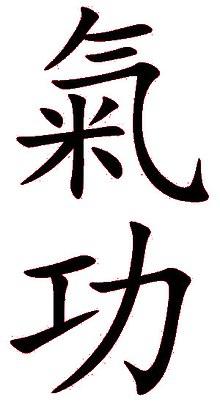 220px-Qi_Gongi_chinese_characters_2