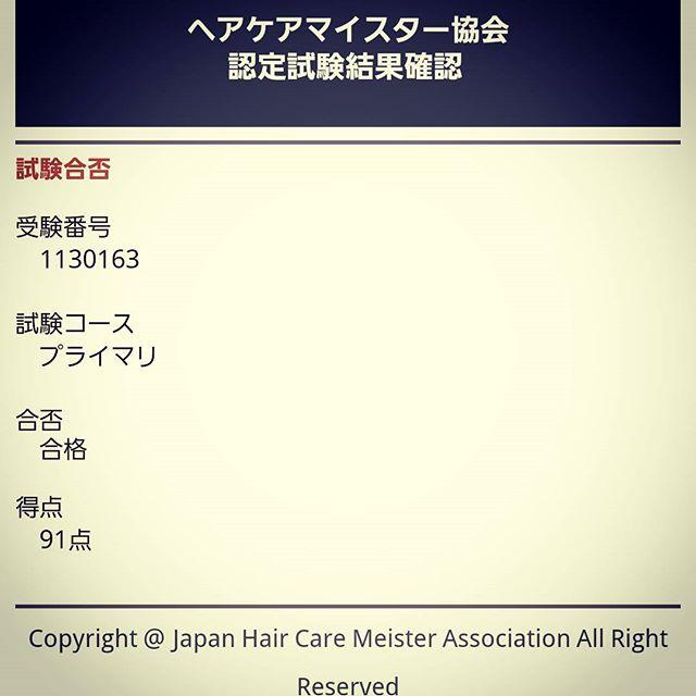 ヘアケアマイスター試験 プライマリーコース 合格しました(^_^)v