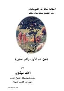 آدم - شخصيات الكتاب المقدس - الأنبا بيشوي.jpg